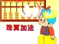 幼教珠(zhu)算加法