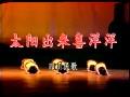 六一儿童节歌舞节目