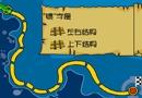 特快车之旅(3-5年级综合知识)