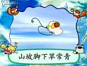 洪恩绘画神童(一笔画动物)
