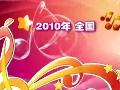 2010儿童歌曲大奖赛歌曲
