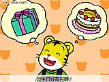 巧虎的生日