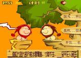 狮王争霸(四年级语文游戏)