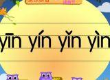 认读拼音:yin