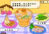 答题吃火锅