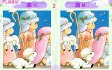 找碴:两幅图找不同(二)
