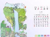 望庐山瀑布-李白(唐诗)