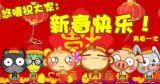 新春快乐[新年经典歌]