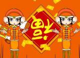 hapyy新年快乐(中国娃娃)
