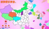 儿童拼图游戏:拼中国地图