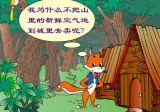 小狐狸卖空气[经典故事]