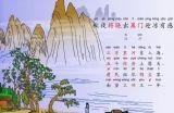 秋夜将晓出蓠门迎凉有感-陆游(宋)