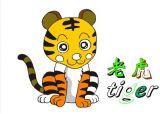 小老虎涂色