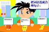 词语连句[二年级]:水果娃娃