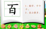 百[学汉字]