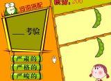 词组搭配[三年级]:豆子丰收