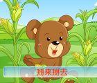 小熊掰棒子 [经典儿歌]
