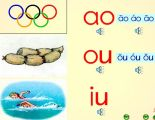 一年级拼音:ao ou iu