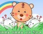 我的朋友 [韩语儿歌]