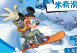米奇冰山滑雪 体育类