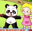 童谣:可爱小熊猫