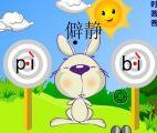 二年级:拼音练习 [兔子打靶]