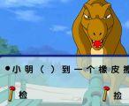 选字填空 [逃离恐龙岛]  二三四年级