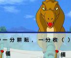 相似字 [逃离恐龙岛2] 四年级