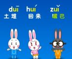 四只小兔学拼音:ui
