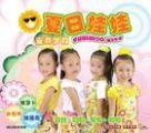 夏日娃娃2010最新儿歌专辑