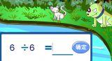 三年级:算术练习 [拯救小猫咪]