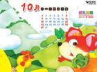 红袋鼠幼儿画报2009