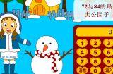 五年级:最小公倍数最大公因子 [雪人]