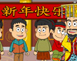 chinese new year song  [英语儿歌]