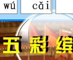 一年级上册:写拼音 [国庆节的晚上]