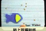 手工制作:小鱼卡片