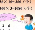 三年级下:乘数末尾有0的乘法