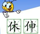 二年级上:一株紫丁香-生字