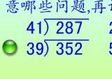 四年级:除数是两位数的除法复习