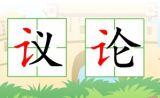 三年级:称象_写好字