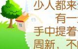 三年级:公仪休拒收礼物(独幕剧)