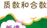 质数与合数(北京版)