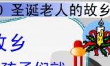 �}�Q(dan)老(lao)人的故�l(xiang)-�n文(wen)