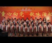 北京少年宫合唱团儿歌