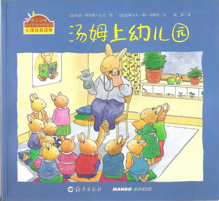 幼儿图画书:汤