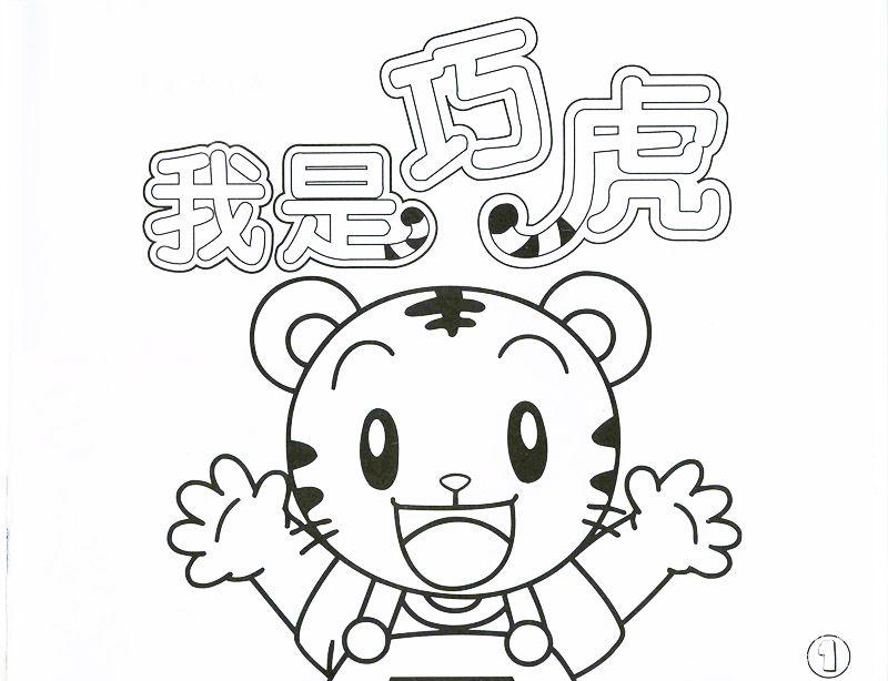 儿童简笔画动物兔子图片展示_儿童简笔画动物兔子