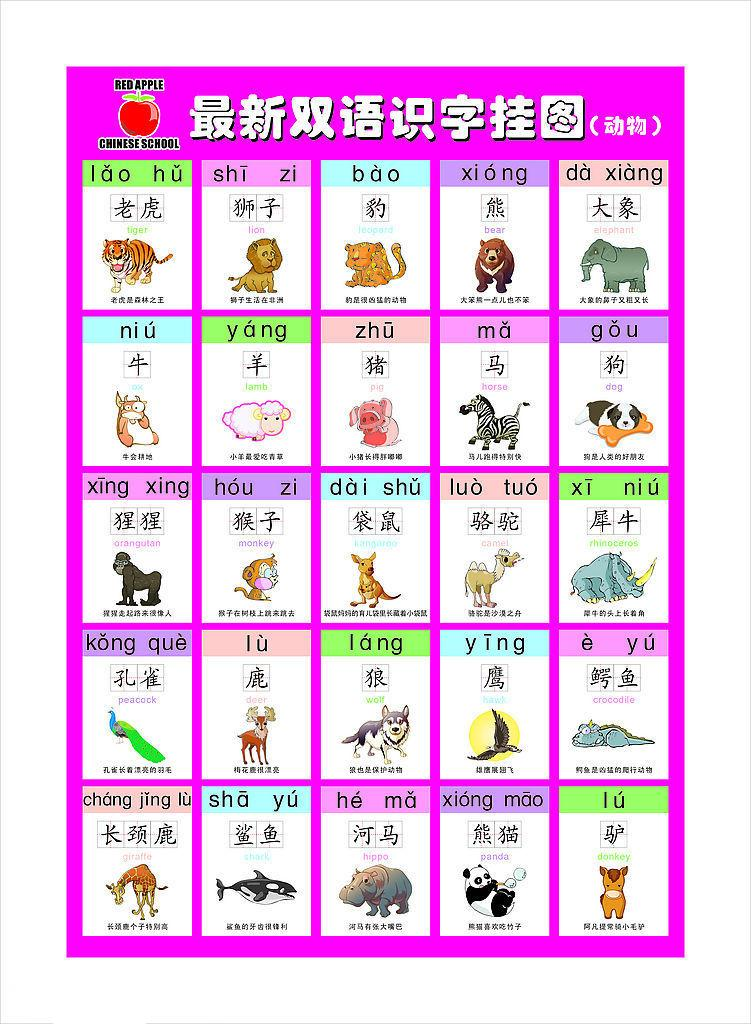 幼儿双语识字动物挂图_动物卡片-+宝宝吧