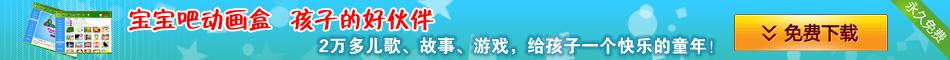 555彩票吧动画盒下载
