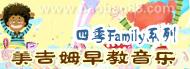 美吉姆早教音乐(四季Family系列)