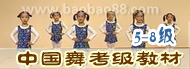 中国舞考级教材(北京舞蹈学院)5-8级
